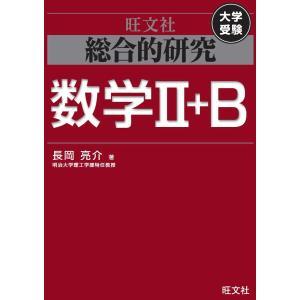 総合的研究 数学II+B 電子書籍版 / 著:長岡亮介 ebookjapan