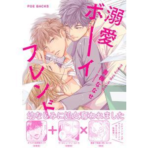 溺愛ボーイフレンド 電子書籍版 / 青梅ななせ|ebookjapan