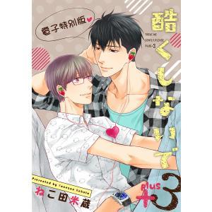 酷くしないでplus+ 3【電子特別版】 電子書籍版 / ねこ田米蔵 ebookjapan