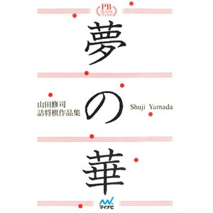 夢の華 山田修司詰将棋作品集 プレミアムブックス版 電子書籍版 / 著:山田修司|ebookjapan