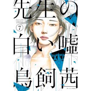 先生の白い嘘 (7) 電子書籍版 / 鳥飼茜