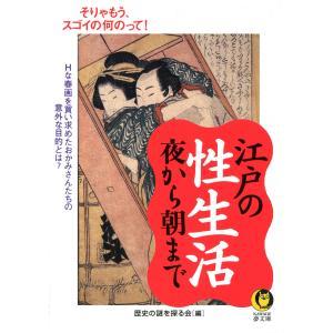 【初回50%OFFクーポン】江戸の性生活夜から朝まで 電子書籍版 / 歴史の謎を探る会|ebookjapan