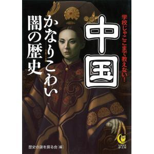 【初回50%OFFクーポン】中国 かなりこわい闇の歴史 電子書籍版 / 歴史の謎を探る会|ebookjapan
