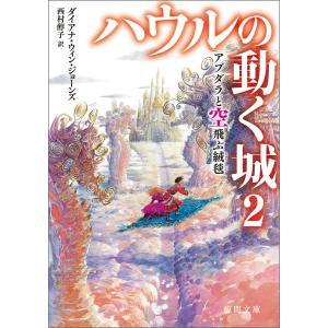 ハウルの動く城 2 アブダラと空飛ぶ絨毯(じゅうたん) 電子書籍版 / 著:ダイアナ・ウィン・ジョーンズ 訳:西村醇子|ebookjapan