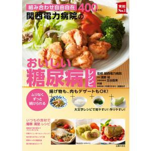 関西電力病院のおいしい糖尿病レシピ 電子書籍版 / 清野 裕/北谷 直美
