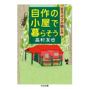 自作の小屋で暮らそう ──Bライフの愉しみ 電子書籍版 / 高村友也