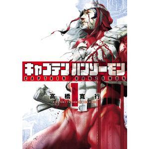 キャプテンハンゾーモン (1) 電子書籍版 / 高橋寛行|ebookjapan