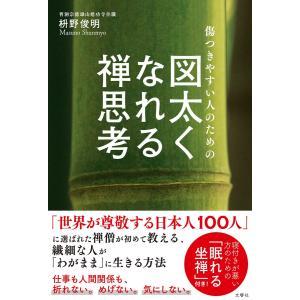 傷つきやすい人のための 図太くなれる禅思考 電子書籍版 / 著:枡野俊明