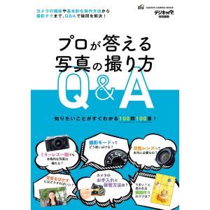 プロが答える写真の撮り方Q&A 電子書籍版 / CAPA&デジキャパ!編集部|ebookjapan
