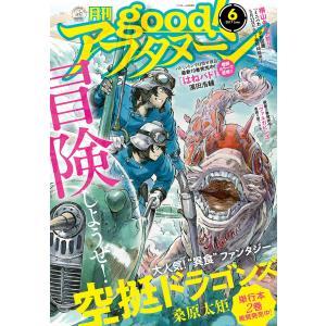 good!アフタヌーン 2017年6号 [2017年5月6日発売] 電子書籍版 / アフタヌーン編集部|ebookjapan