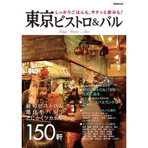 ぴあMOOK 東京ビストロ&バル 電子書籍版 / ぴあMOOK編集部|ebookjapan