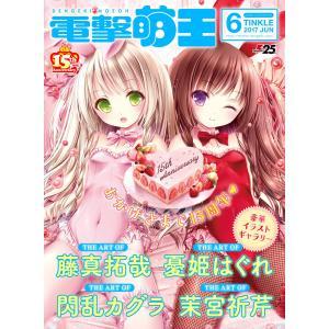 電撃萌王 2017年6月号 電子書籍版 / 編:電撃萌王編集部 ebookjapan