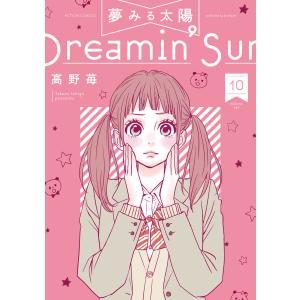 夢みる太陽 (10) 電子書籍版 / 高野苺|ebookjapan