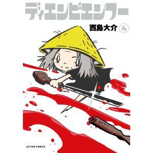 ディエンビエンフー (4) 電子書籍版 / 西島大介 ebookjapan