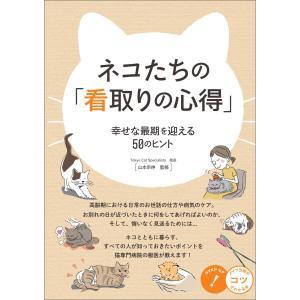 ネコたちの「看取りの心得」 幸せな最期を迎える50のヒント 電子書籍版 / 山本宗伸