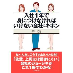 入社1年で身につけなければいけない会社のキホン 電子書籍版 / 戸田覚