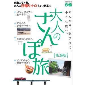 ぴあMOOK 大人のさんぽ旅 東海版 電子書籍版 / ぴあMOOK編集部|ebookjapan