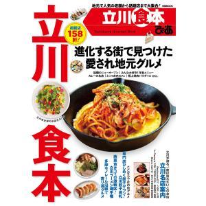 ぴあMOOK 立川食本 電子書籍版 / ぴあMOOK編集部|ebookjapan