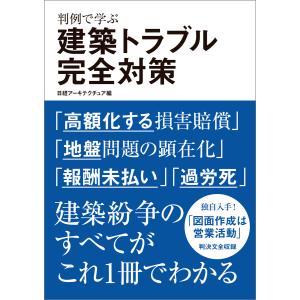判例で学ぶ 建築トラブル完全対策 電子書籍版 / 編:日経アーキテクチュア ebookjapan