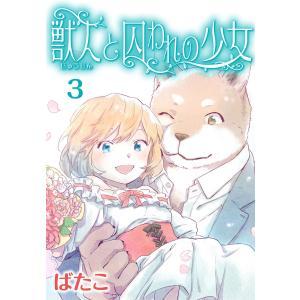 獣人と囚われの少女(3) 電子書籍版 / 著者:ばたこ|ebookjapan