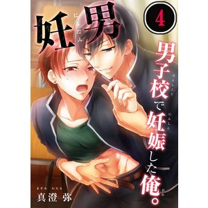 【初回50%OFFクーポン】妊男〜男子校で妊娠した俺。(4) 電子書籍版 / 真澄弥 ebookjapan