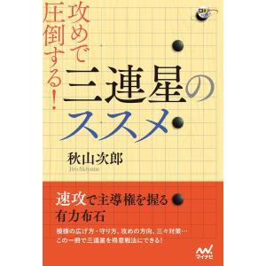 攻めで圧倒する! 三連星のススメ 電子書籍版 / 著:秋山次郎 ebookjapan