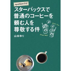 syunkon日記 スターバックスで普通のコーヒーを頼む人を尊敬する件 電子書籍版 / 山本ゆり