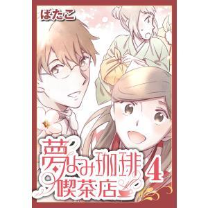 夢よみ珈琲喫茶店(4) 電子書籍版 / 著者:ばたこ|ebookjapan