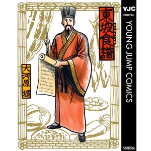 東坡食譜 電子書籍版 / 大河原遁 ebookjapan