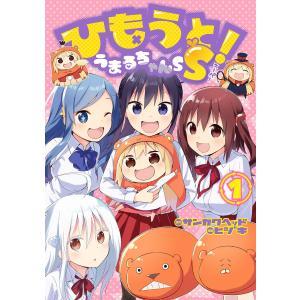 ひもうと!うまるちゃんSS (1) 電子書籍版 / 原作:サンカクヘッド 漫画:ヒジキ|ebookjapan