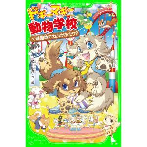ドギーマギー動物学校(9) 遊園地にカムがふたり? 電子書籍版 / 作・絵:姫川明月 ebookjapan