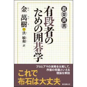 【初回50%OFFクーポン】有段者のための囲碁学 電子書籍版 / 著:金萬樹 訳:洪敏和|ebookjapan