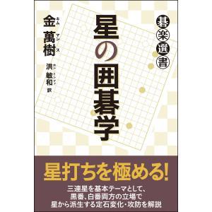 星の囲碁学 電子書籍版 / 著:金萬樹 訳:洪敏和