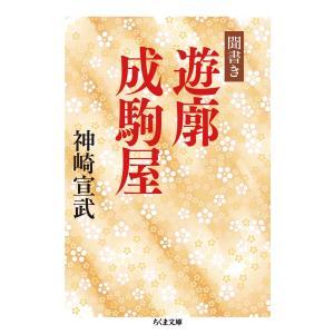 聞書き 遊廓成駒屋 電子書籍版 / 神崎宣武 ebookjapan
