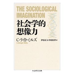 社会学的想像力 電子書籍版 / С・ライト・ミルズ/伊奈正人/中村好孝