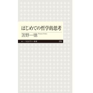 はじめての哲学的思考 電子書籍版 / 苫野一徳|ebookjapan