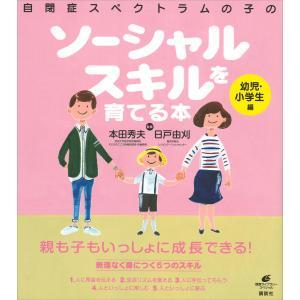 自閉症スペクトラムの子のソーシャルスキルを育てる本 幼児・小学生編 電子書籍版 / 本田秀夫 日戸由刈|ebookjapan