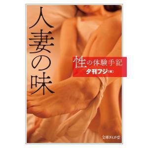 【初回50%OFFクーポン】性の体験手記 人妻の味 電子書籍版 / 夕刊フジ ebookjapan