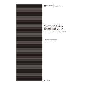 【初回50%OFFクーポン】ドローンビジネス調査報告書2017 電子書籍版 / 春原 久徳/株式会社CLUE/インプレス総合研究所|ebookjapan