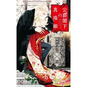 【初回50%OFFクーポン】公爵閣下の真珠姫【特別版】(イラスト付き) 電子書籍版 / 弓月あや/葛西リカコ|ebookjapan