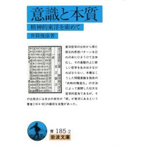 意識と本質-精神的東洋を索めて 電子書籍版 / 井筒俊彦著|ebookjapan
