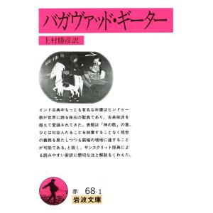 バガヴァッド・ギーター 電子書籍版 / 上村勝彦訳|ebookjapan