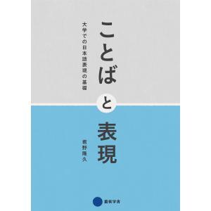 ことばと表現 電子書籍版 / 君野隆久|ebookjapan