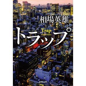 トラップ 電子書籍版 / 相場英雄|ebookjapan