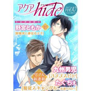 アクアhide Vol.10 電子書籍版 / 九州男児/野宮ともか/たぐちぇ|ebookjapan