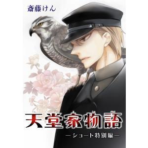 AneLaLa 天堂家物語 電子書籍版 / 斎藤けん|ebookjapan