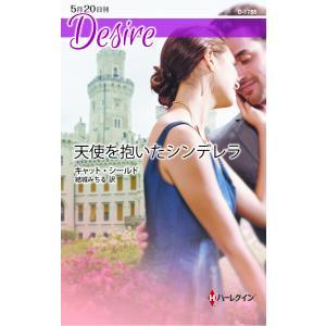 天使を抱いたシンデレラ 電子書籍版 / キャット・シールド 翻訳:結城みちる|ebookjapan