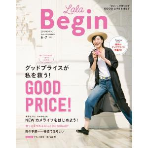 LaLa Begin 6・7 2017 電子書籍版 / LaLa Begin編集部|ebookjapan