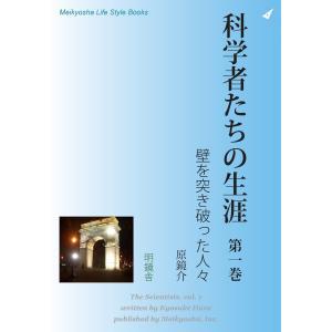 科学者たちの生涯 第一巻 電子書籍版 / 著:原鏡介|ebookjapan