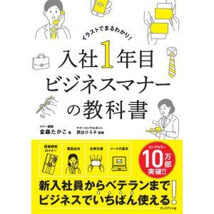入社1年目ビジネスマナーの教科書 電子書籍版 / 金森たかこ/西出ひろこ